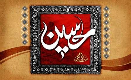 سلام بر حسین(ع)