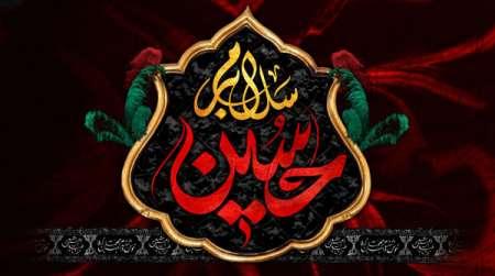 سلام بر حسین (ع)