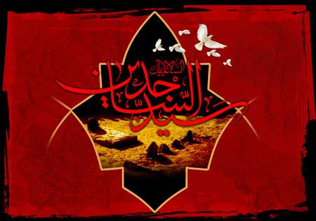 السلام علیک یا سید الساجدین