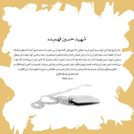 شهید حسین فهمیده