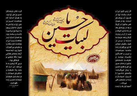 لبیک یا حسین / حضرت زینب کبری (س)
