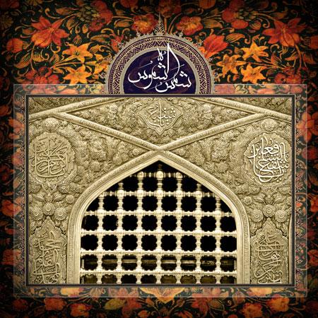 شهادت امام رضا (ع) / شمس الشموس