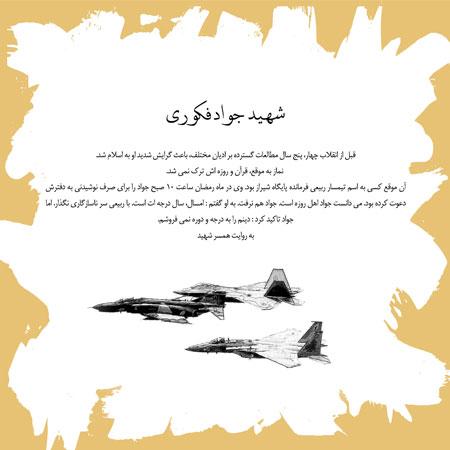 شهید فکوری