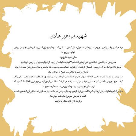 یک از هزاران /  شهید ابراهیم هادی