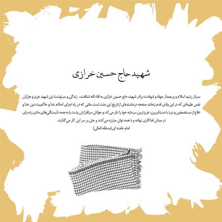 یک از هزاران / شهید خرازی