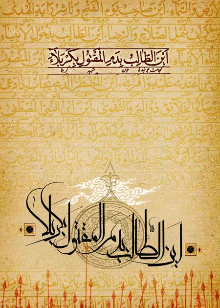 http://asr-entezar.ir/wp-content/uploads/2015/02/aina-talebo-be-damel-maghtool-be-karbala-n.jpg