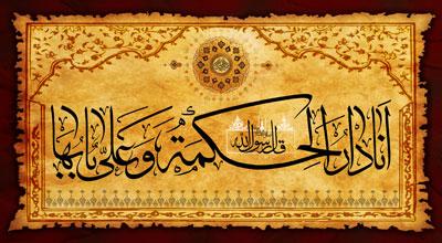 http://asr-entezar.ir/wp-content/uploads/2015/02/emam-ali-46-n.jpg