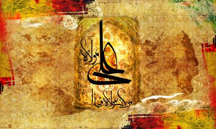 http://asr-entezar.ir/wp-content/uploads/2015/02/emam-ali-51-n.jpg