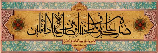 http://asr-entezar.ir/wp-content/uploads/2015/02/emam-ali-61-n.jpg