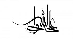 رسم الخط علی ولی الله
