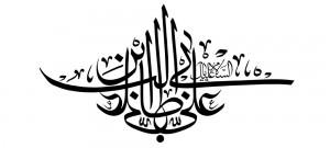 السلام علیک یا علی ابن ابی طالب