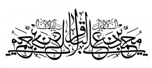 السلام علیک یا محمد بن علی الباقر / امام محمد باقر (ع)