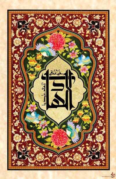 http://asr-entezar.ir/wp-content/uploads/2015/02/emam-hadi-20-n.jpg