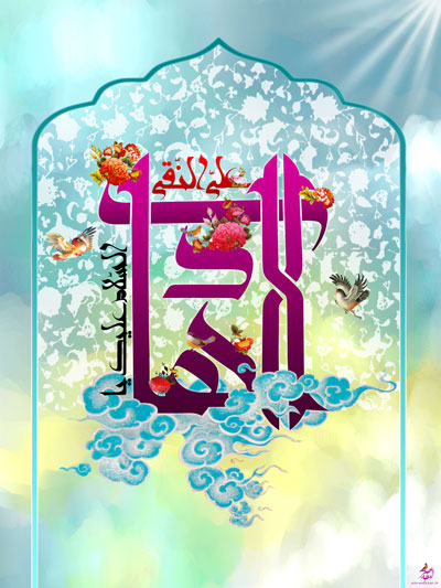 http://asr-entezar.ir/wp-content/uploads/2015/02/emam-hadi-21-n.jpg