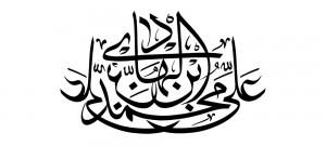 علی بن محمد الهادی / امام هادی (ع)