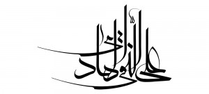 علی النقی الهادی (ع)