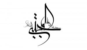 رسم الخط حسن بن علی المجتبی (ع)