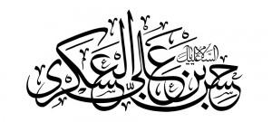 السلام علیک یا حسن بن علی العسکری / امام حسن عسکری (ع)