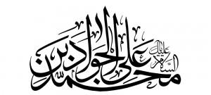 السلام علیک یا محمد بن علی الجواد / امام جواد (ع)