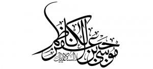 السلام علیک یا موسی بن جعفر الکاظم / امام کاظم (ع)