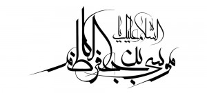السلام علیک یا موسی بن جعفر الکاظم