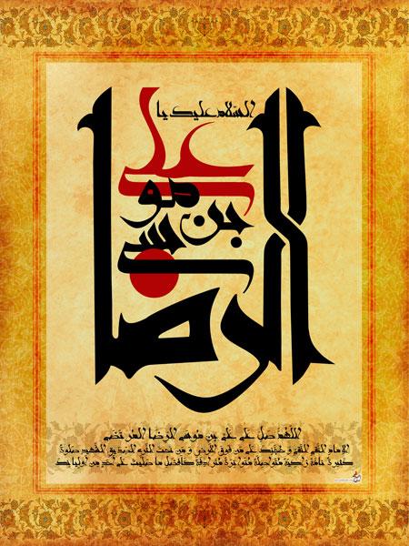 http://asr-entezar.ir/wp-content/uploads/2015/02/emam-reza-33-n.jpg