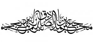 یا جعفر بن محمد الصادق / امام صادق (ع)