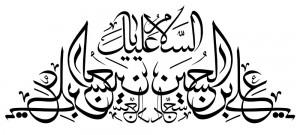 السلام علیک یا علی بن الحسین / امام سجاد (ع)