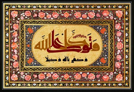 و توکل علی الله و کفی بالله ا