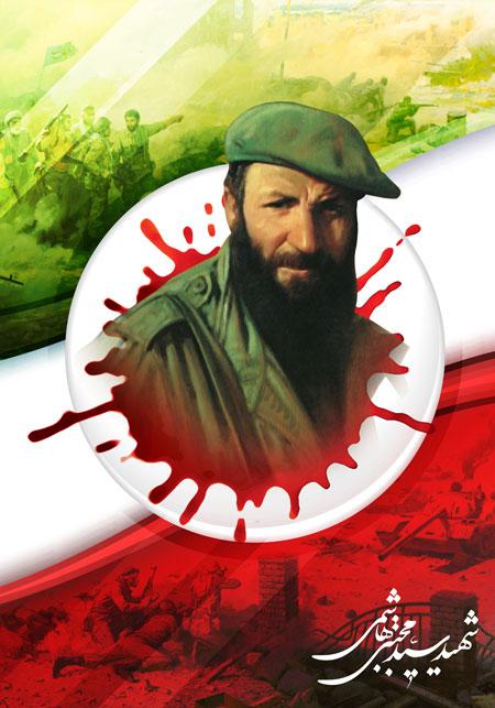 شهید سید مجتبی هاشمی