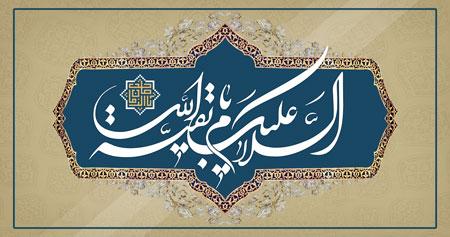 پوستر السلام علیک یا بقیه الله(عج)
