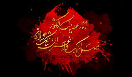 پوستر شهادت حضرت زهرا (س)