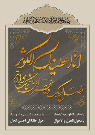 پوستر دعای تحویل سال فاطمی