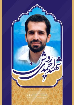 شهید احمدی روشن