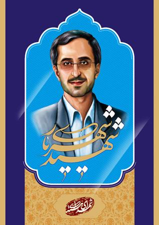 پوستر شهید شهریاری
