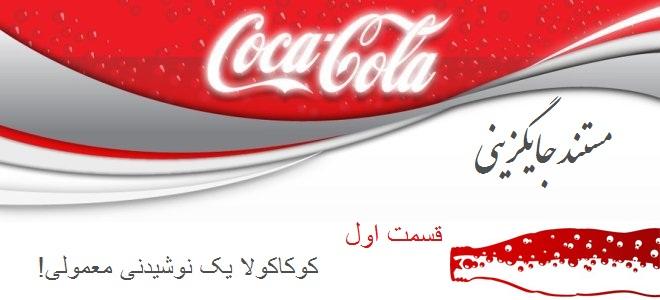 http://asr-entezar.ir/wp-content/uploads/2015/03/Coca_Cola.jpg