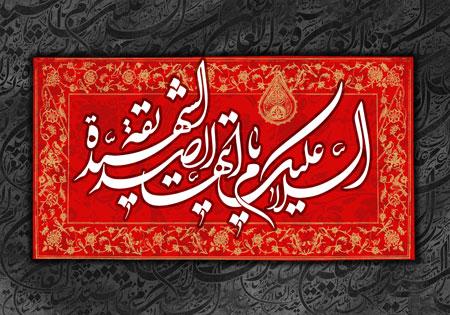 السلام علیک یا ایتها الصدیقه الشهیده