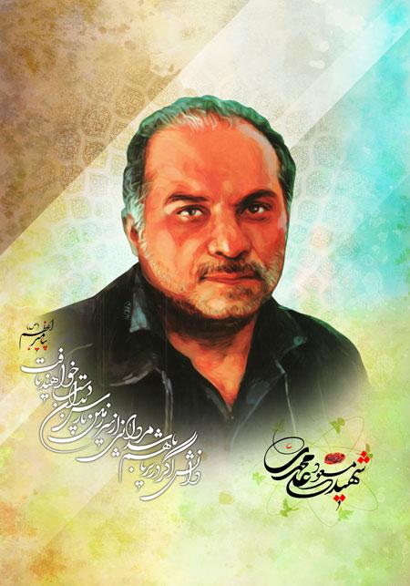 شهید مسعود علی محمدی