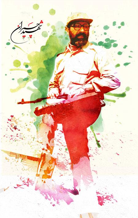 تصویر آبرنگی از شهید چمران