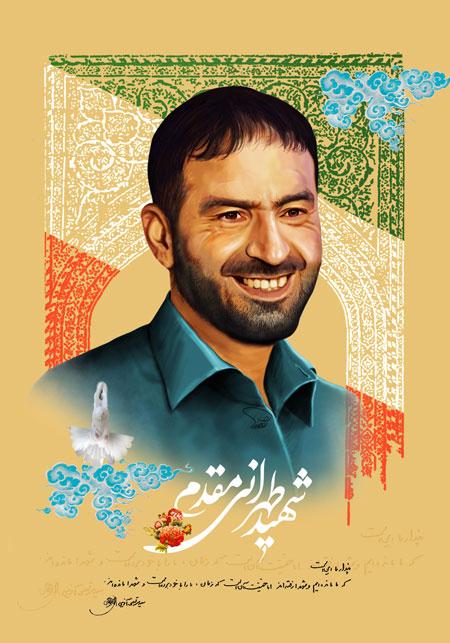 شهید حسن طهرانی مقدم