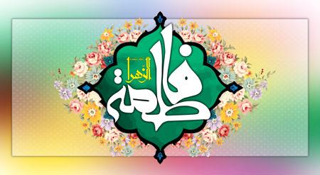 http://www.asr-entezar.ir/wp-content/uploads/2015/04/A-hazratzahra-02-2.jpg