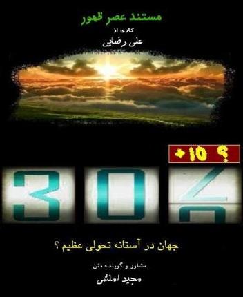 http://asr-entezar.ir/wp-content/uploads/2015/04/AsrZohur_Poster.jpg