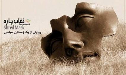 http://asr-entezar.ir/wp-content/uploads/2015/04/Neghab_Pareh.jpg