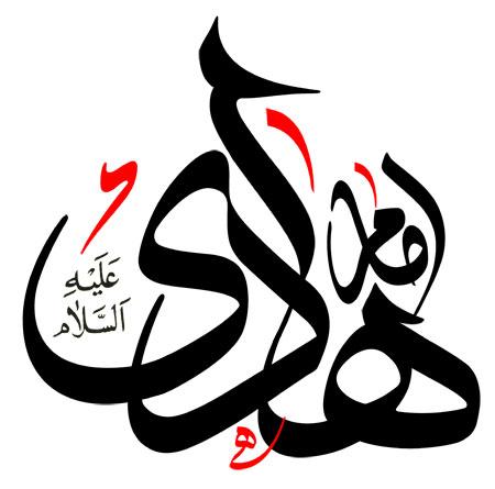 امام هادی (ع)
