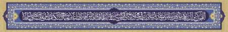 تصویر دعای سلامتی امام زمان (عج)