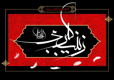 وفات حضرت زینب (س)