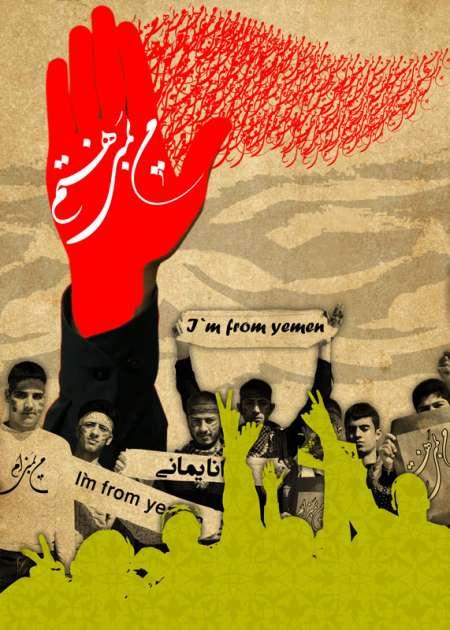 من-یمنی-هستم