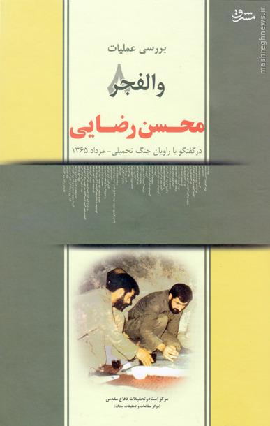 کتابی که محسن رضایی با انتشار آن موافق نبود+عکس