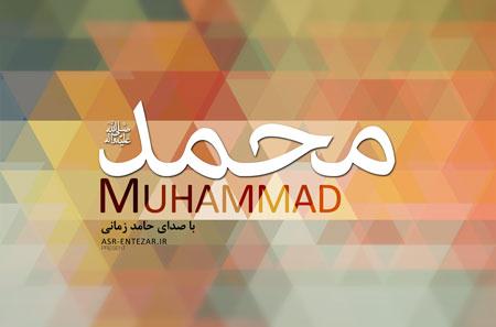 نماهنگ محمد (ص)