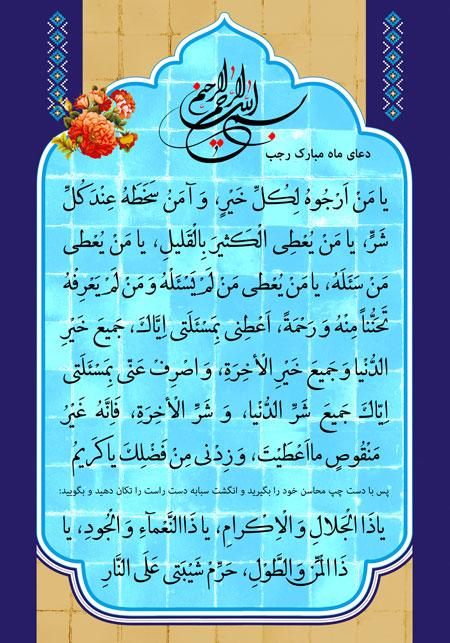 دعای ماه مبارک رجب